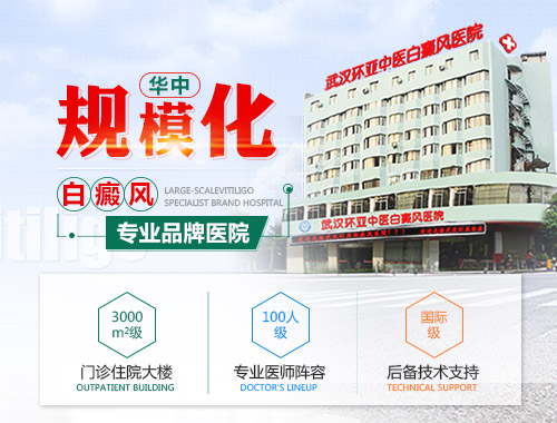 武汉环亚白癜风医院1.jpg