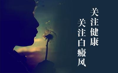武汉环亚白癜风名声好