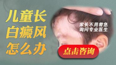 武汉白斑病医院哪家好?儿童患了白癜风需要怎么做