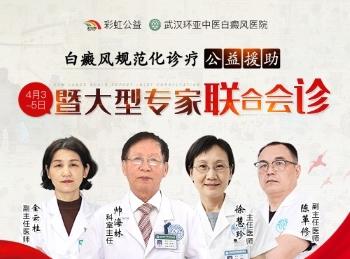 白癜风规范化诊疗公益援助暨专家联合会诊